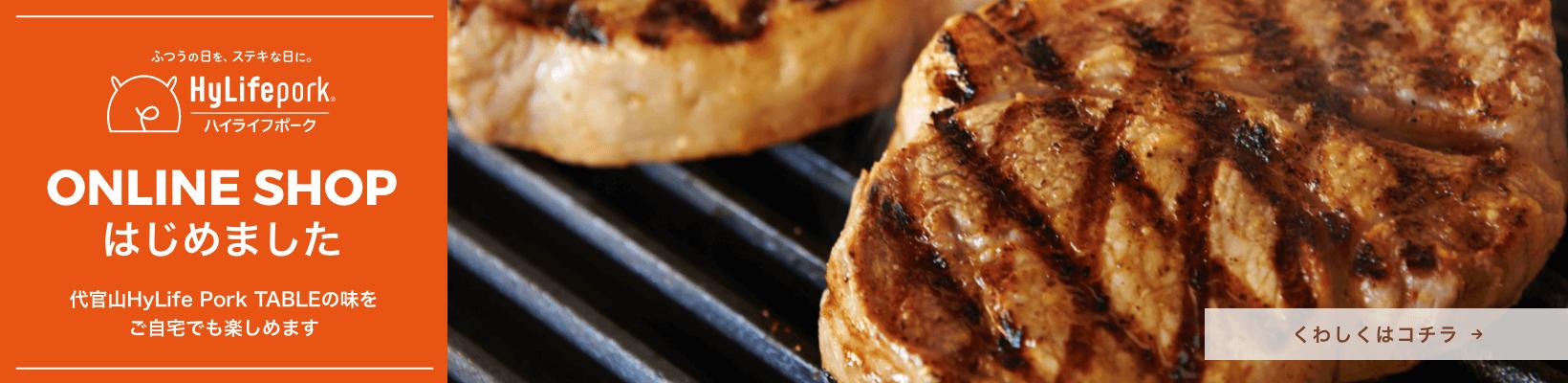 HyLife pork ONLINE SHOPはじめました。代官山HyLife pork TABLEの味をご自宅でも楽しめます