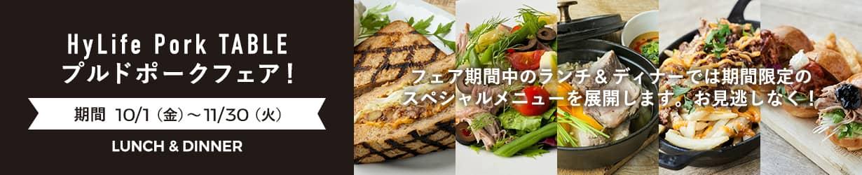 HyLife Pork TABLE プルドポークフェア!期間 10/1(金)〜11/30(火)LUNCH & DINNER フェア期間中のランチ&ディナーでは期間限定のスペシャルメニューを展開します。お見逃しなく!