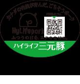 代官山ハイライフポーク加工品 (ハーブ三元豚使用) 取扱店