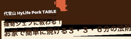 代官山 HyLife Pork TABLE 篠嵜シェフが教えるプロのテクニック