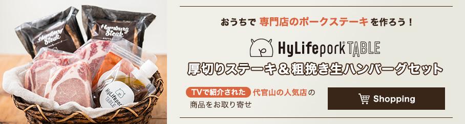 おうちで専門店のポークステーキを作ろう!HyLife Pork TABLE 厚切りステーキ&粗挽き生ハンバーグセット TVで紹介された代官山の人気店の商品をお取り寄せ
