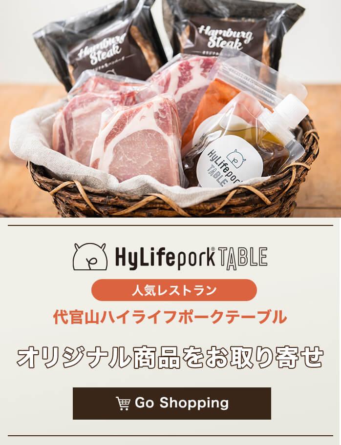 人気レストラン 代官山ハイライフポークテーブル オリジナル商品をお取り寄せ