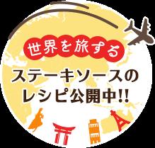 世界を旅する ステーキソースのレシピ公開中!!