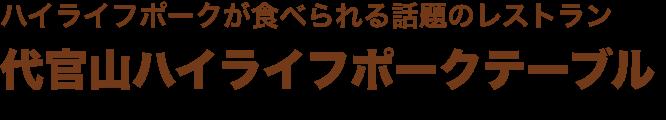 ハイライフポークが食べられる話題のレストラン 代官山ハイライフポークテーブル