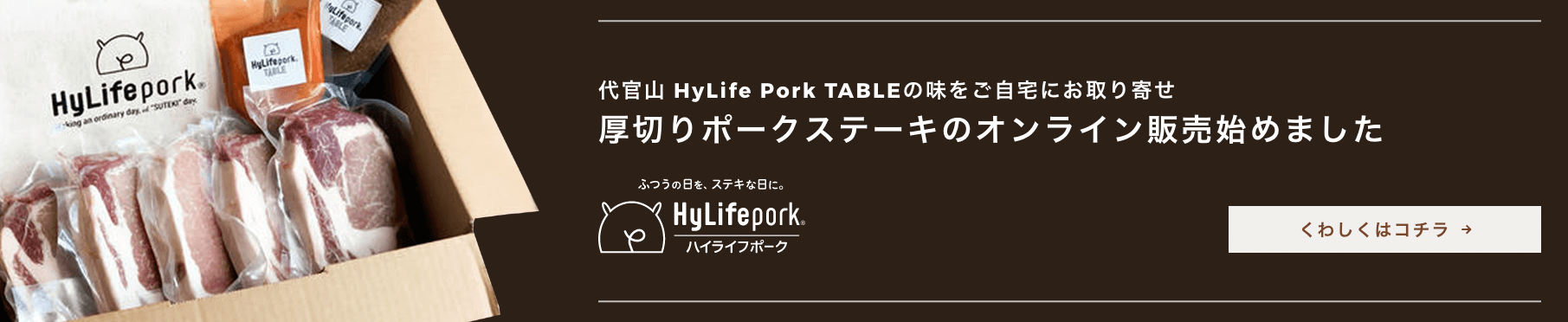 厚切りポークステーキのオンライン販売始めました 代官山HyLife Pork TABLEの味をご自宅でも楽しめます くわしくはコチラ