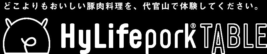 代官山 HyLife Pork TABLE(代官山ハイライフ ポーク テーブル)